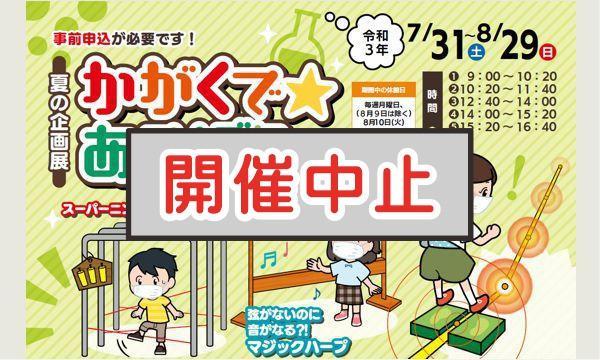 江波山気象館・夏の企画展「かがくで☆あそぼう」入場予約チケット:8月13日(金)分 イベント画像1