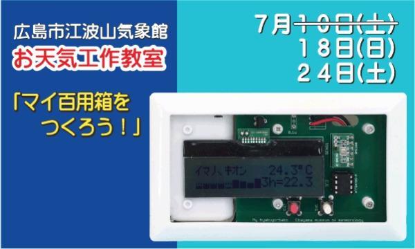 お天気工作教室「マイ百葉箱をつくろう!」 7月24日(土)開催分チケット イベント画像1