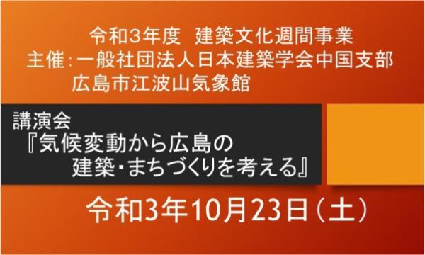 広島市江波山気象館の講演会「気候変動から広島の建築・まちづくりを考える」 10月23日(土)イベント