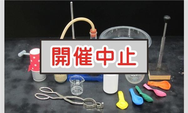 サイエンスショー(広島市江波山気象館)8月上旬分 イベント画像1