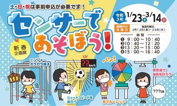 江波山気象館・新春企画展「センサーであそぼう!」入場予約チケット:2月28日(日)分 イベント画像1
