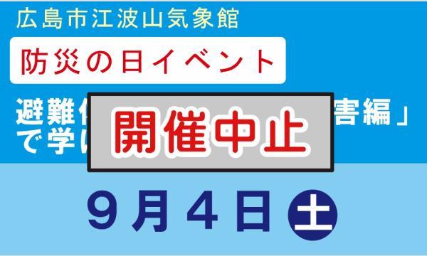 防災の日イベント「避難体験VR『土砂災害編』で学ぼう!」入場予約チケット:9月4日(土)分 イベント画像1