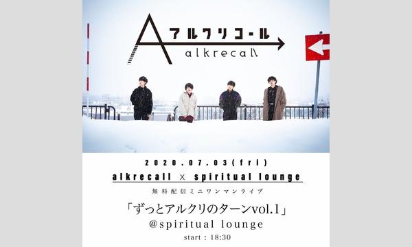 spiritual lounge × アルクリコール presents イベント画像1
