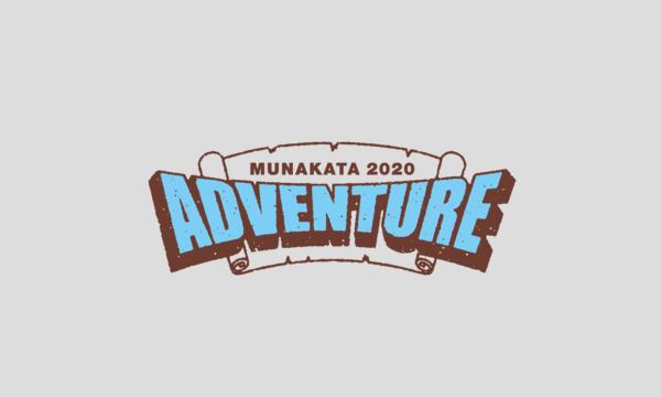 Adventure MUNAKATA 2020 イベント画像1