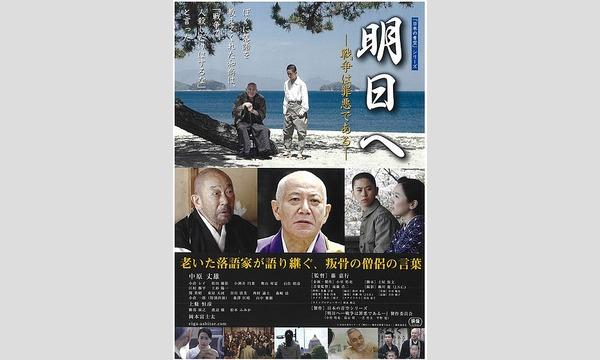 反戦映画「明日へ ―戦争は罪悪である―」トークイベント付上映会 イベント画像1
