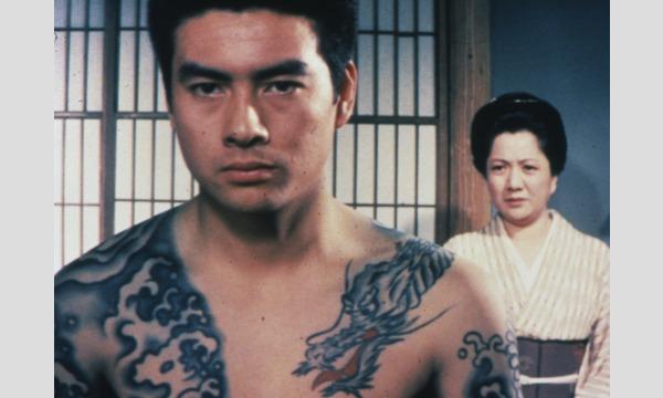 2/3 和泉雅子スペシャル『男の紋章』上映会 イベント画像3