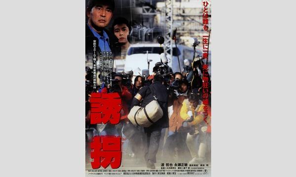 1/21 木村大作スペシャル『誘拐』上映会 in神奈川イベント