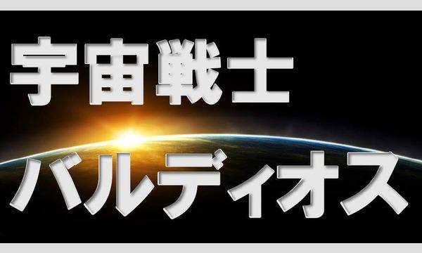 伝説のロボットアニメ『宇宙戦士バルディオス』スペシャル イベント画像1