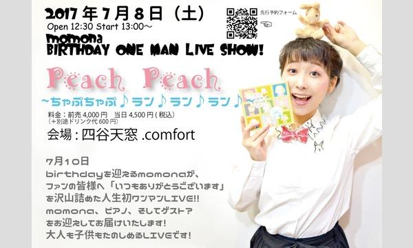 【超重要!!】人生初!momona BIRTHDAY ONE MAN LIVE SHOW!~2017年7月8日(土) in東京イベント