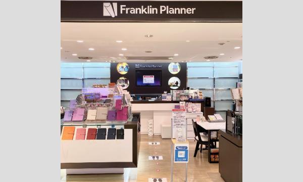 フランクリン・プランナー Zoom手帳入門講座 イベント画像1