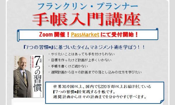 フランクリン・プランナー Zoom手帳入門講座 イベント画像2
