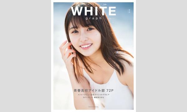 青春高校アイドル部「WHITE graph 003」発売記念イベント イベント画像1