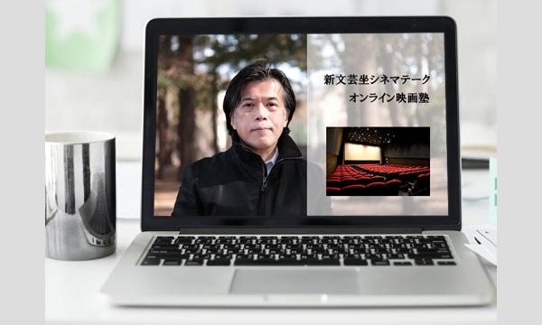 新文芸坐シネマテーク/オンライン映画塾 8/1