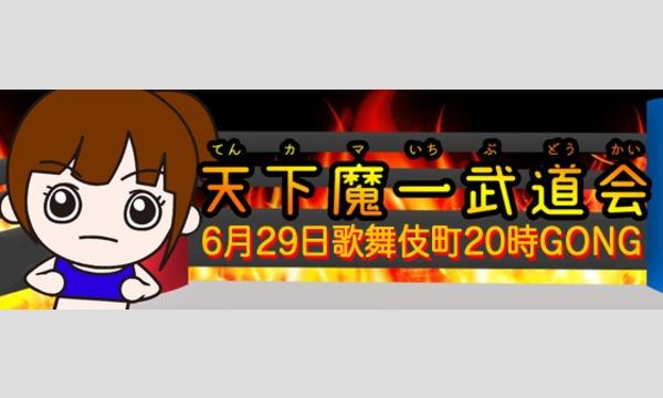 6月29日(金)第2回天下魔一武道会【ニューハーフ格闘技】 イベント画像1