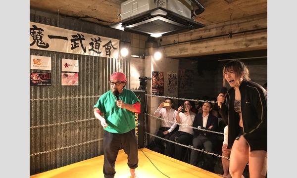 6月29日(金)第2回天下魔一武道会【ニューハーフ格闘技】 イベント画像3