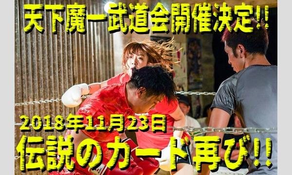 11月23日(金)第5回天下魔一武闘会【ニューハーフ格闘技】 イベント画像1