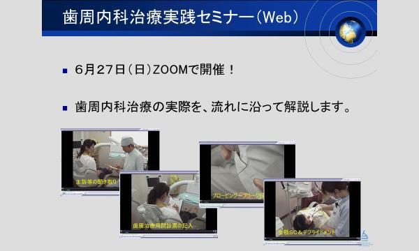 歯周内科治療実践セミナー イベント画像1