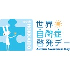 世界自閉症啓発デー函館地域実行委員会のイベント