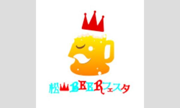 松山BEERフェスタ2019 イベント画像2