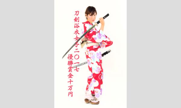刀剣浴衣女子2017 優勝賞金10万円 in東京イベント