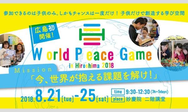 <広島初開催>World Peace Game in Hiroshima 2018【見学チケット購入ページ】 イベント画像1