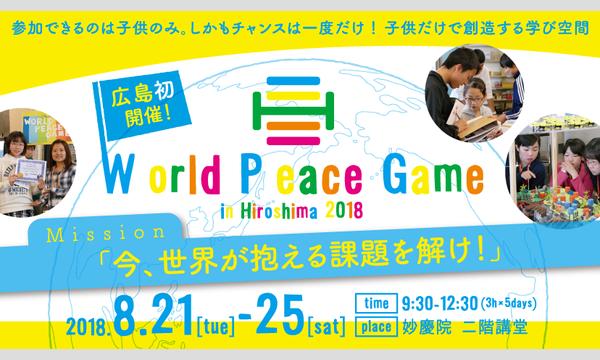ワールドピースゲームHiroshimaの<広島初開催>ワールドピースゲーム in 広島 2018【参加チケット購入ページ】イベント
