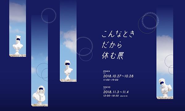 【大阪】saido design project Vol.5 こんなときだから休む展 レセプションパーティ イベント画像1