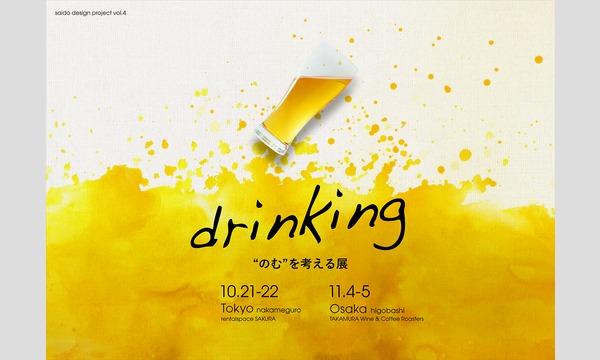"""【大阪】saido design project """"drinking"""" レセプションパーティ in大阪イベント"""