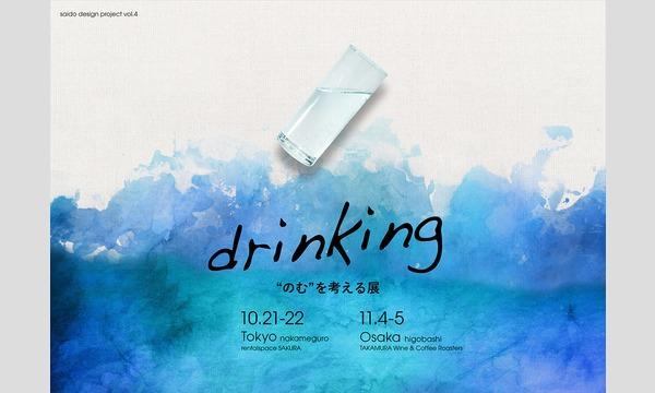 """saido design projectの【東京】saido design project """"drinking"""" レセプションパーティイベント"""