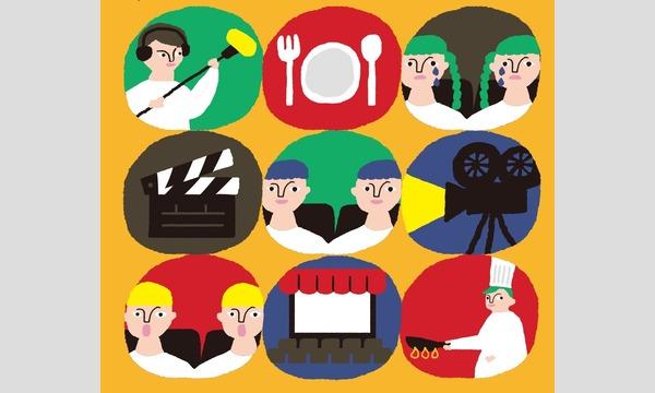 なら国際映画祭プレイベント2019 イベント画像1