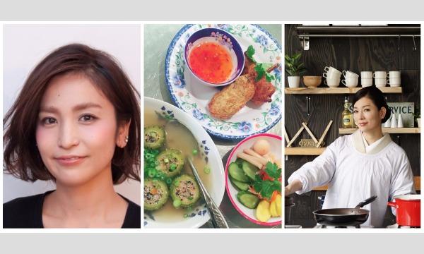 エポラ ビューティーキッチンの【再募集】1週間で3キロ痩せるエスニック! カンタンレシピで理想のデトックス女子へイベント