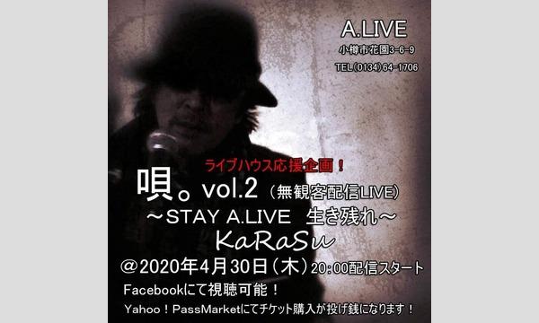 小樽A.LIVE配信ライブ Vol.2 イベント画像1