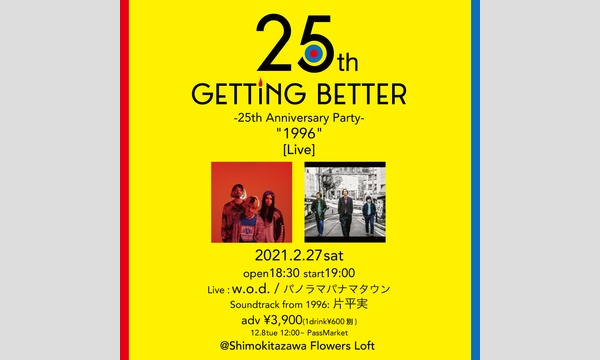 """Getting Better〜25th Anniversary Party〜""""1996"""" イベント画像1"""