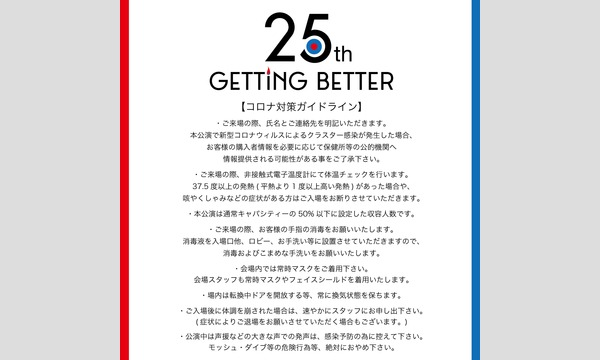 """Getting Better〜25th Anniversary Party〜""""1996"""" イベント画像3"""