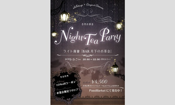 abilletage&Anges et Demons presents『Night Tea Party』 イベント画像1