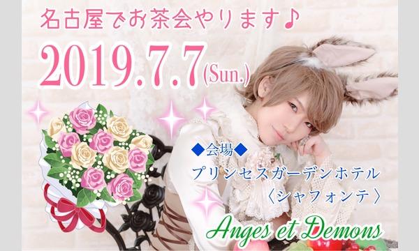 Anges et Demons 七夕お茶会 in名古屋 イベント画像1