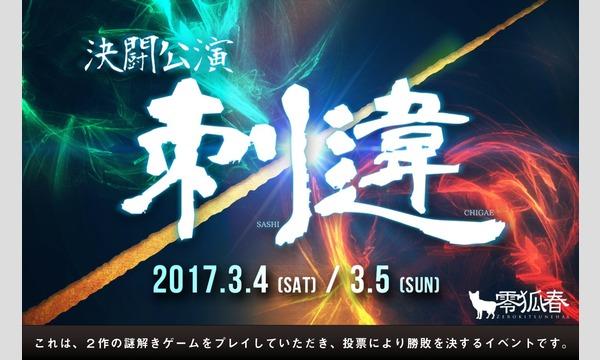 決闘公演『刺違』 in東京イベント