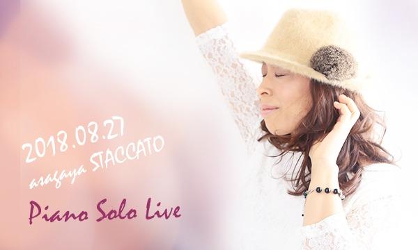 DOI AKANE Piano Solo Live @ asagaya STACCATO イベント画像1