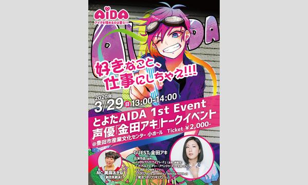 とよたAIDA 1st Event 声優金田アキトークイベント イベント画像1