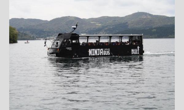 芦ノ湖へダイビング水陸両用NINJA BUS イベント画像2