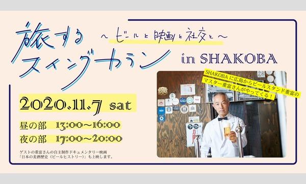 旅するスイングカラン in SHAKOBA イベント画像1