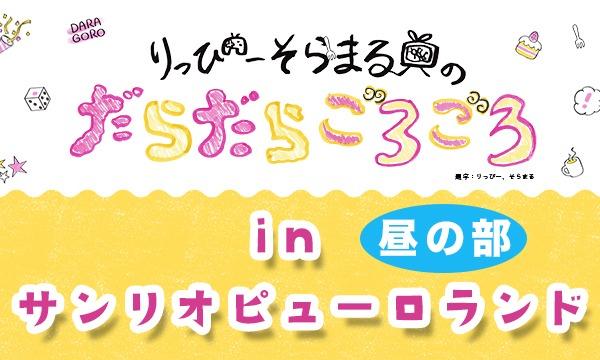 【二次】りっぴーそらまるのだらだらごろごろ in サンリオピューロランド 【昼の部】 in東京イベント