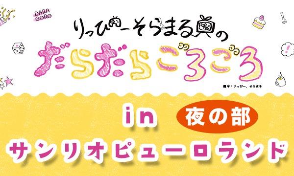 【一般】りっぴーそらまるのだらだらごろごろ in サンリオピューロランド 【夜の部】 in東京イベント