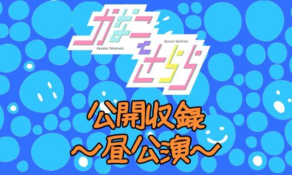 かなことさららと公開収録 昼公演 in東京イベント