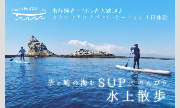 未経験者・初心者大歓迎! 茅ヶ崎の海をSUPでのんびり水上散歩 <2021年2月の日程> イベント画像1