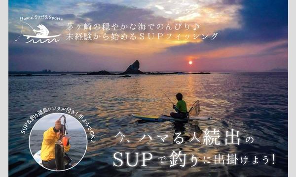 未経験者・初心者大歓迎 茅ヶ崎の海でSUPフィッシング1日体験<2021年2月の日程> イベント画像1