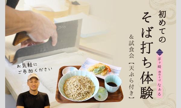 湘南・茅ヶ崎で「初めてのそば打ち体験」。自分で打った新そばを食べてみよう!2021年1月の日程 イベント画像1