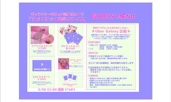 ギャラクシーあみぃ生誕単独ライブ「すごくすごく元気なライブ」 イベント画像2