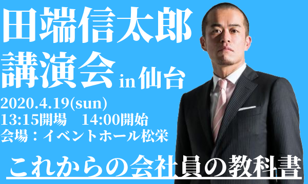 【仙台】元ZOZO執行役員・田端信太郎氏 講演会 4/19(日) イベント画像1
