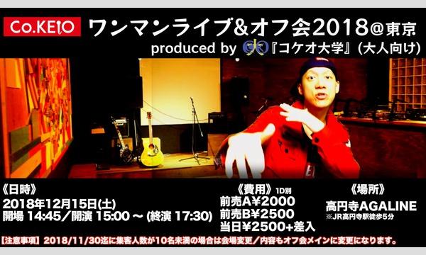 Co.慶応ワンマンライブ&オフ会@東京 / produced by 『コケオ大学』(大人向け) イベント画像1